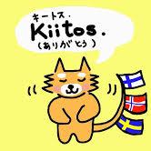 7日目ありがとうどういたしまして Kiitos