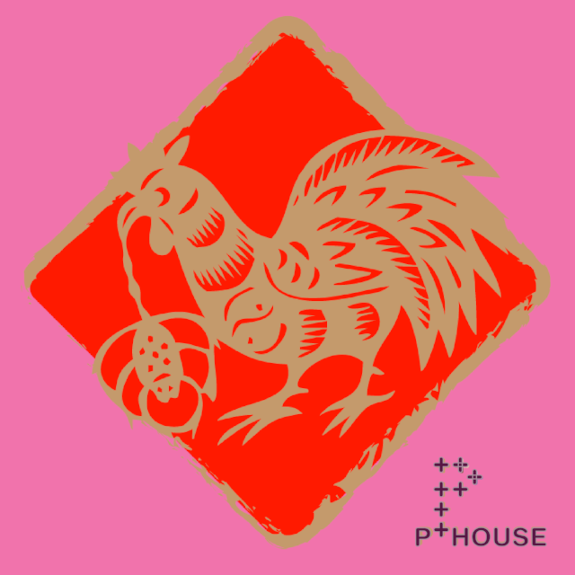 p plus house 2017 spring festival tag3.png