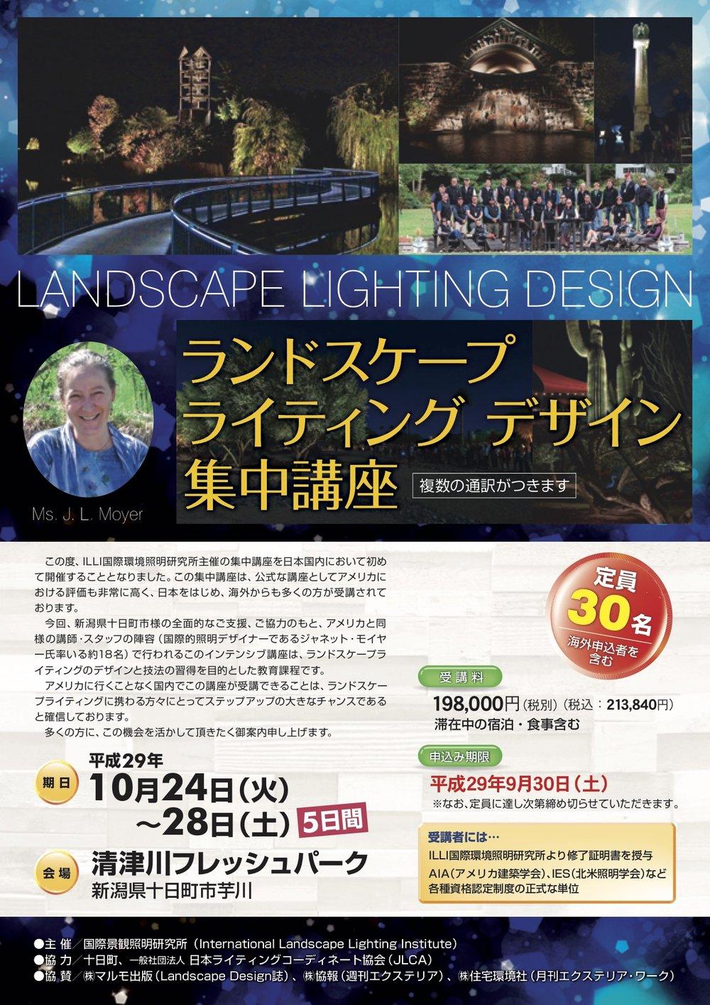ランドスケープデザイン集中講座 表.jpg