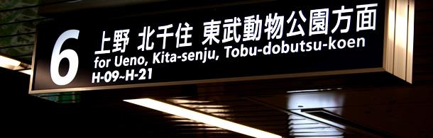 Tokyo Metro Sign