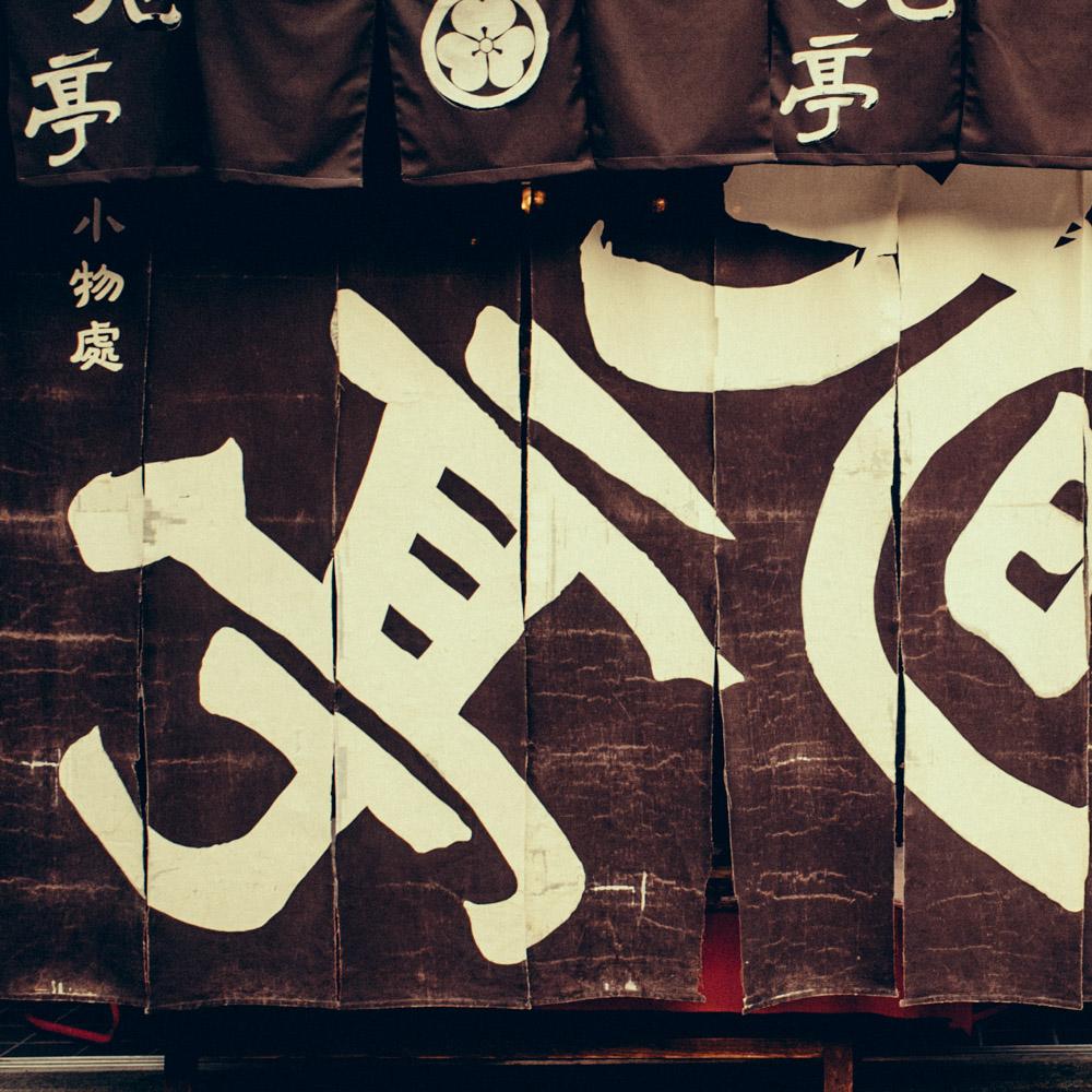 japan-kansai-016.jpg