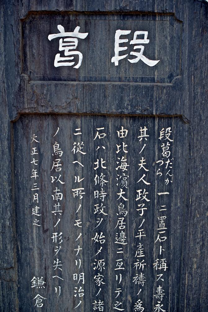 Kamakura Tsurugaoka Hachiman-gu Shrine | NaomiVanDoren.com