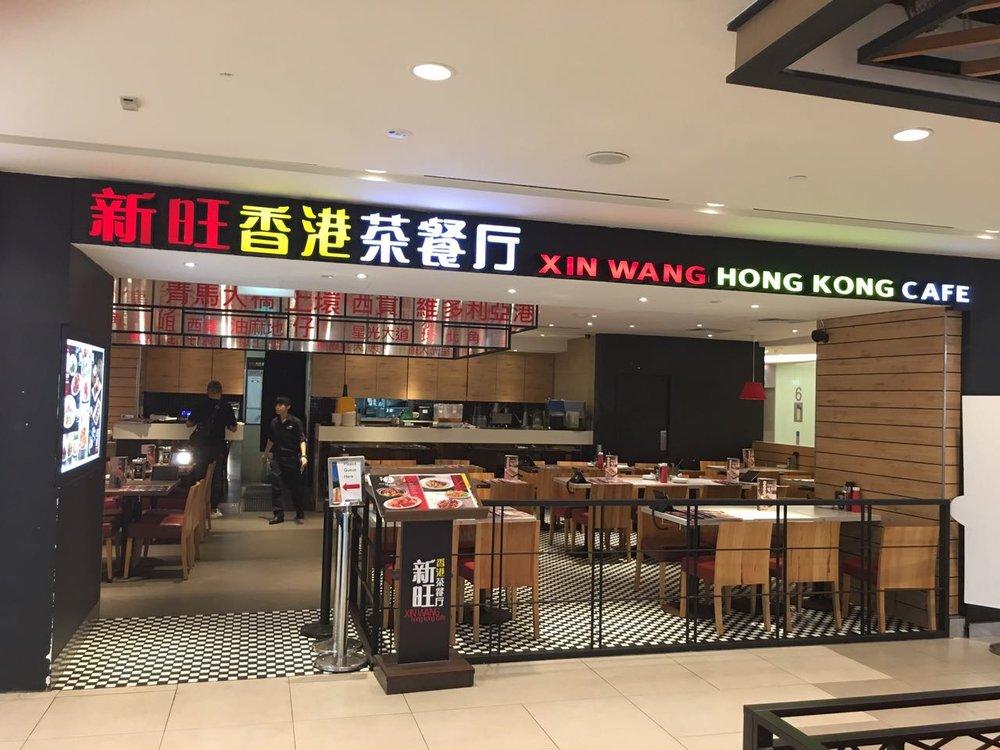 Xin Wang Plaza Sing 1.jpeg