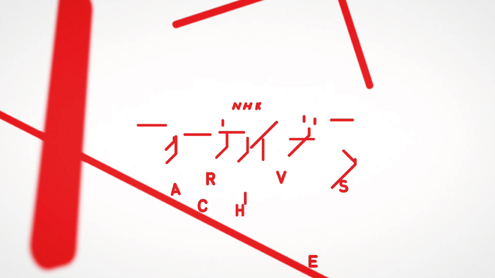 NHK+ARCHIVES_8.jpg