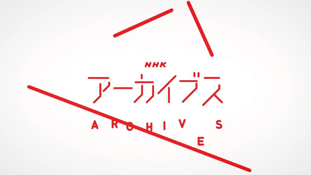 NHK+ARCHIVES_9.jpg
