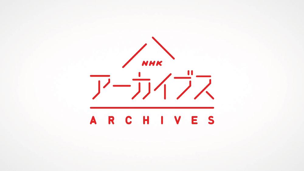 NHK+ARCHIVES_10.jpg