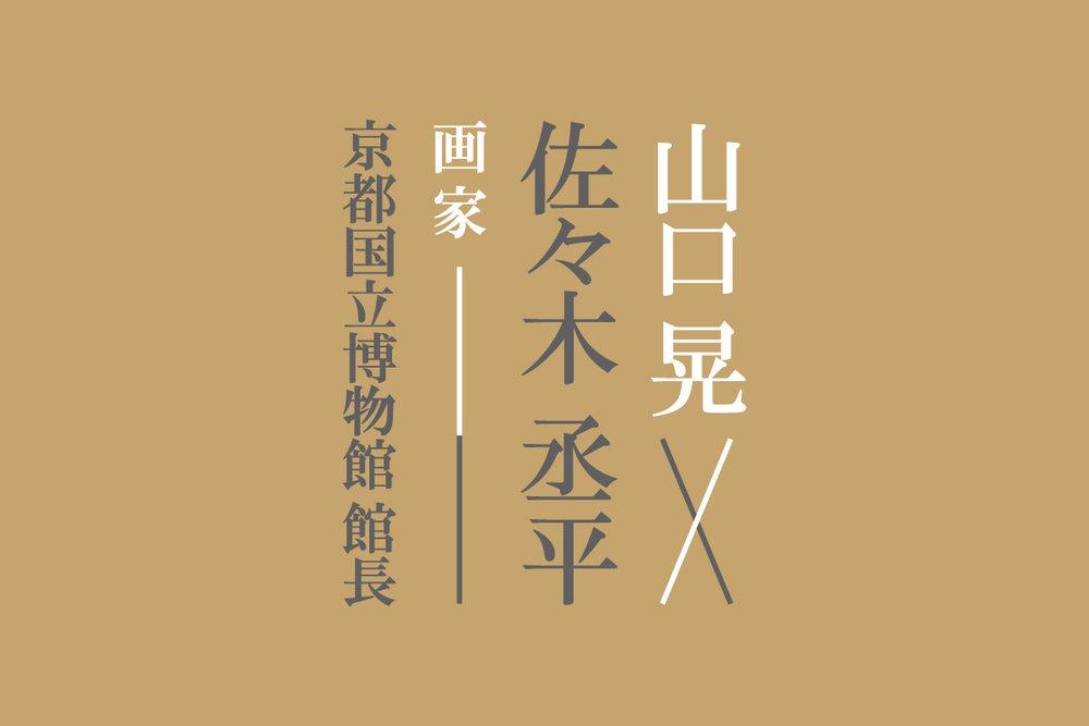 yamaguchi_akira_03.jpg