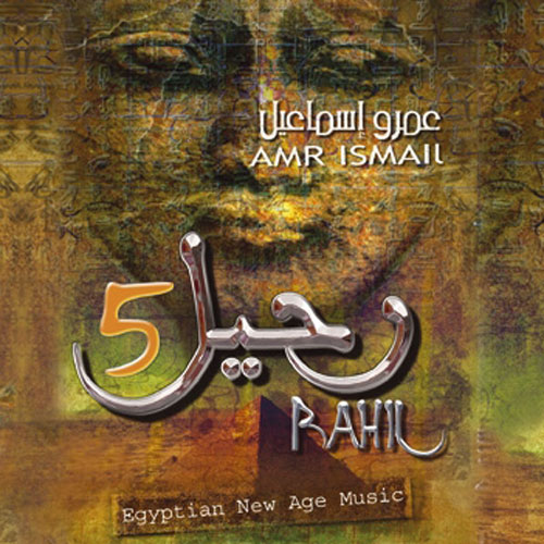 Rahil 5 / Amr Ismail BUY IT