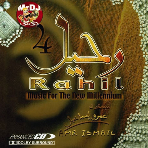 Rahil 4 / Amr Ismail BUY IT