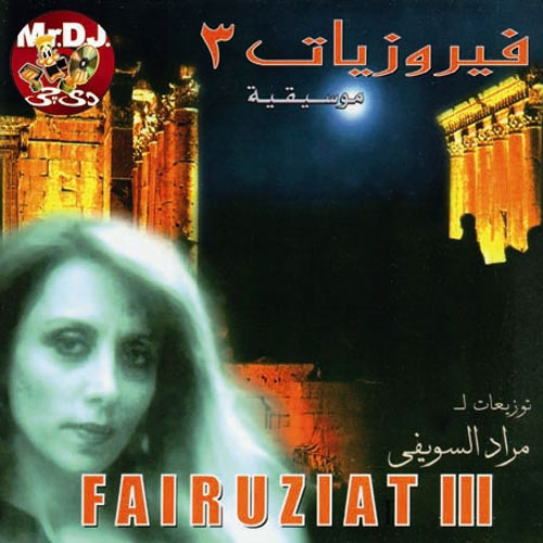 Fairoziat 3 /  Mourad ElSwife    BUY IT