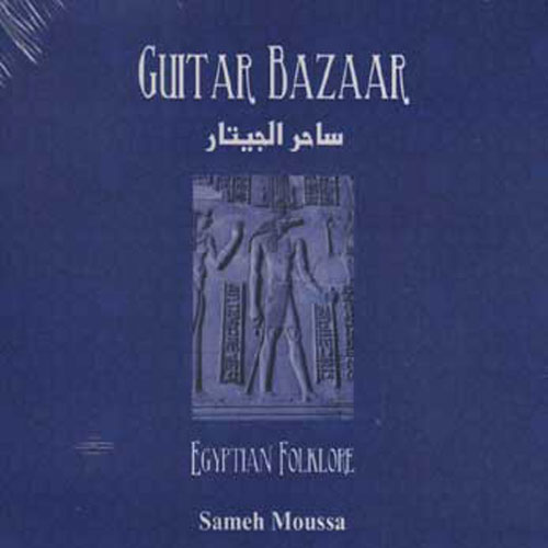 Guitar Bazaar Vol. 1 / Sameh Mossa BUY IT