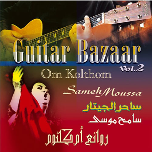 Guitar Bazaar 2 / Sameh Mossa BUY IT