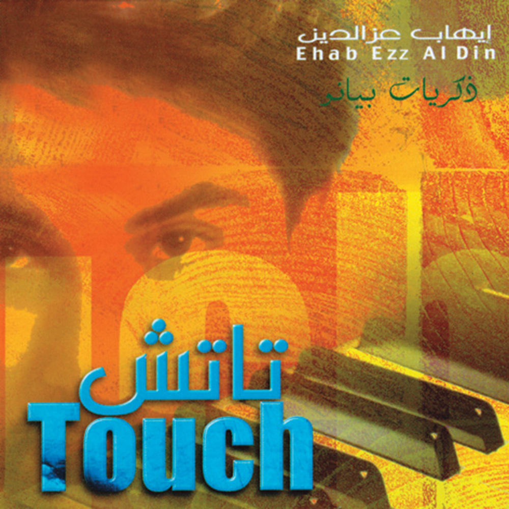 Touch .. Piano/ Ihab Ez ElDieen    BUY IT