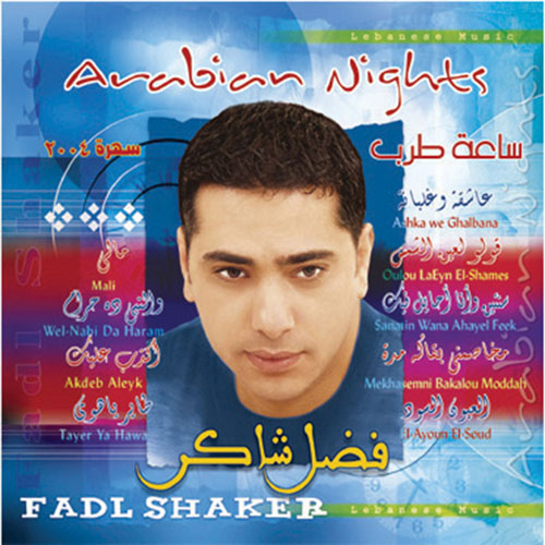 Fadel Shaker (Saeet Tarab ) BUY It