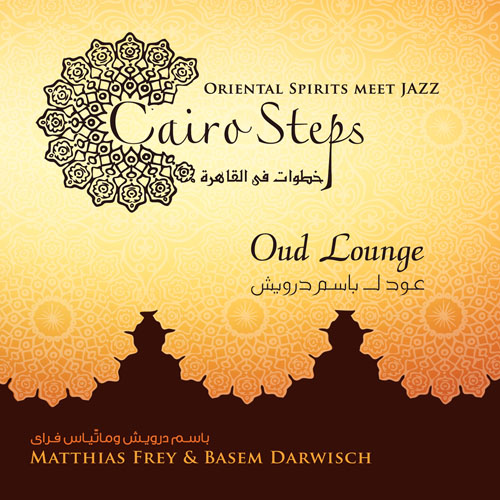 Oud Lounge (Cairo Steps)/ Basem Darwisch   BUY IT