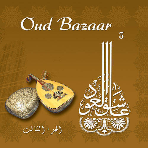 Oud Bazaar 3/ Wael El-Mahlawy Feat : Dr Atef Abd ElHamid Playing Oud    BUY IT