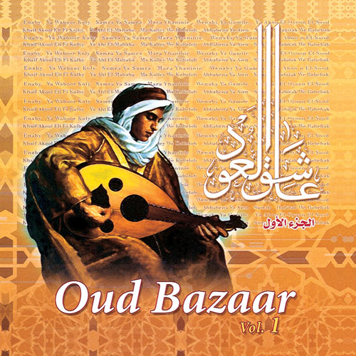 Oud Bazaar 1/ Ahmed Nasr Feat : Ihab Salah Plying Oud   BUY IT