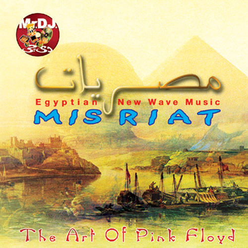 The Art of Pink Floyd/ AHMED NASR & ADEL Wasef  BUY IT