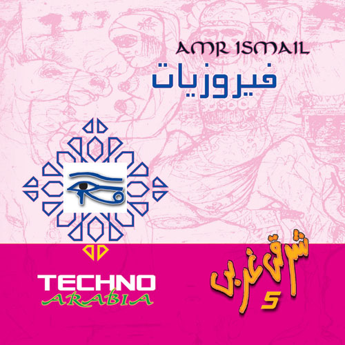 Techno Arabia 2/  Amr Ismail     BUY IT