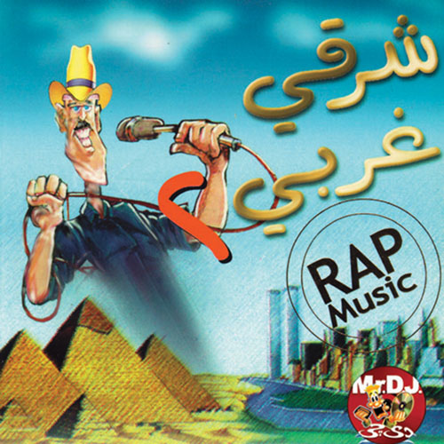 Rap Music 2/  Amr Ismail   BUY IT