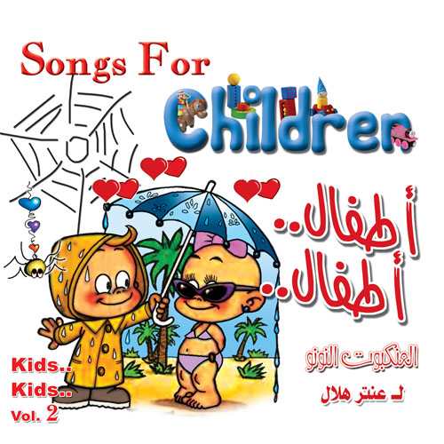 Songs for Children (KIDS KIDS 2)/  Various Artists    BUY IT