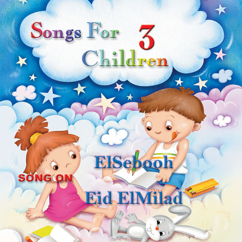 Songs For children 3/  Dr Hoida Khaliel     BUY IT