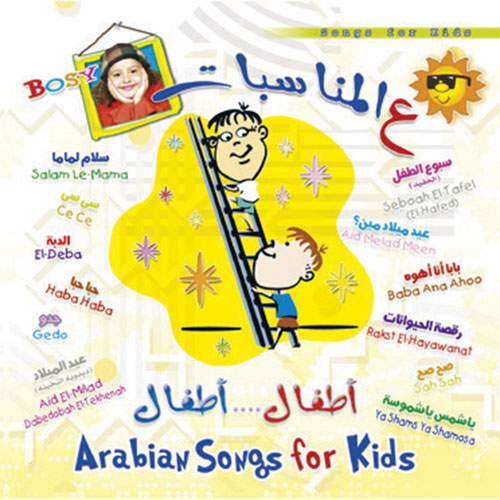 Arabian songs for Kids/  Bousey    BUY IT