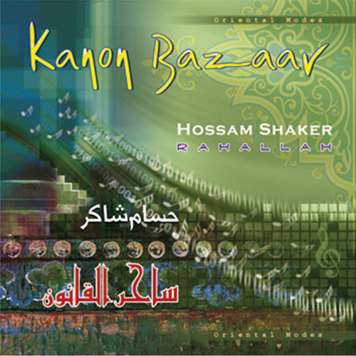 Kanon Bazaar /  Husam Shaker   BUY IT