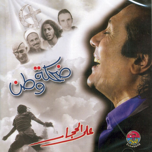 Deket Watan /  Ali El Haggar   BUY IT