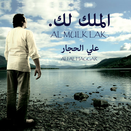 Al Mulk Lak /  Ali El Haggar  BUY IT