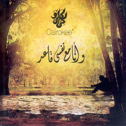 Wana Maa Nasy Aaed /  CairoKee  BUY IT