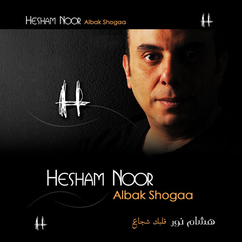 Albak Shogaa /  Hisham Noor  BUY IT
