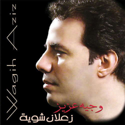 WAGIH AZIZ – ZALAN SHAWAIA /  WAGIH AZIZ  BUY IT