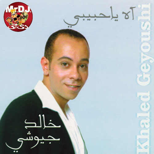 Khaled Giweshy /  Khaled Giweshy  BUY IT