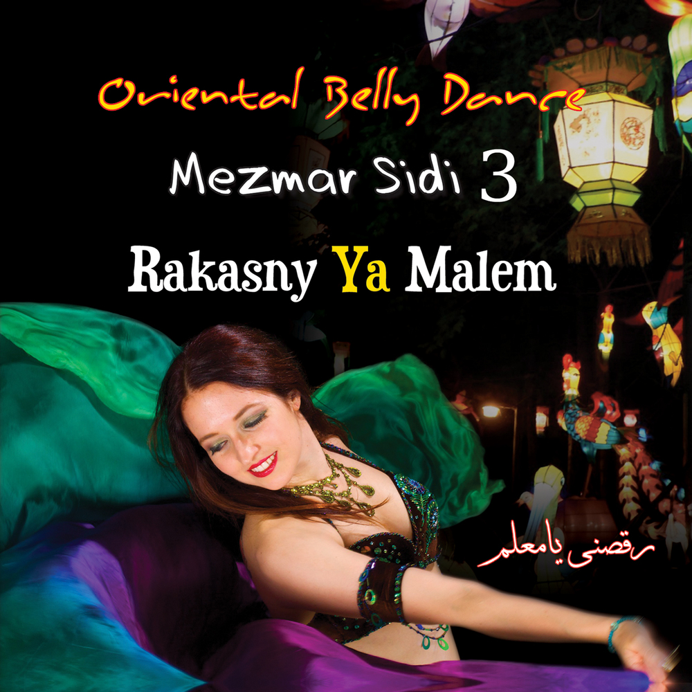 Belly Dance (Rakasney Ya Malem 3)/ Kareem Antar    BUY IT