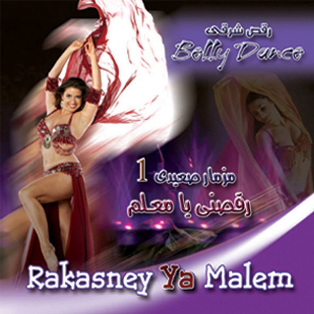 Belly Dance (Rakasney Ya Malem 1)/Mezmar Sidi : Antar Huseen  BUY IT