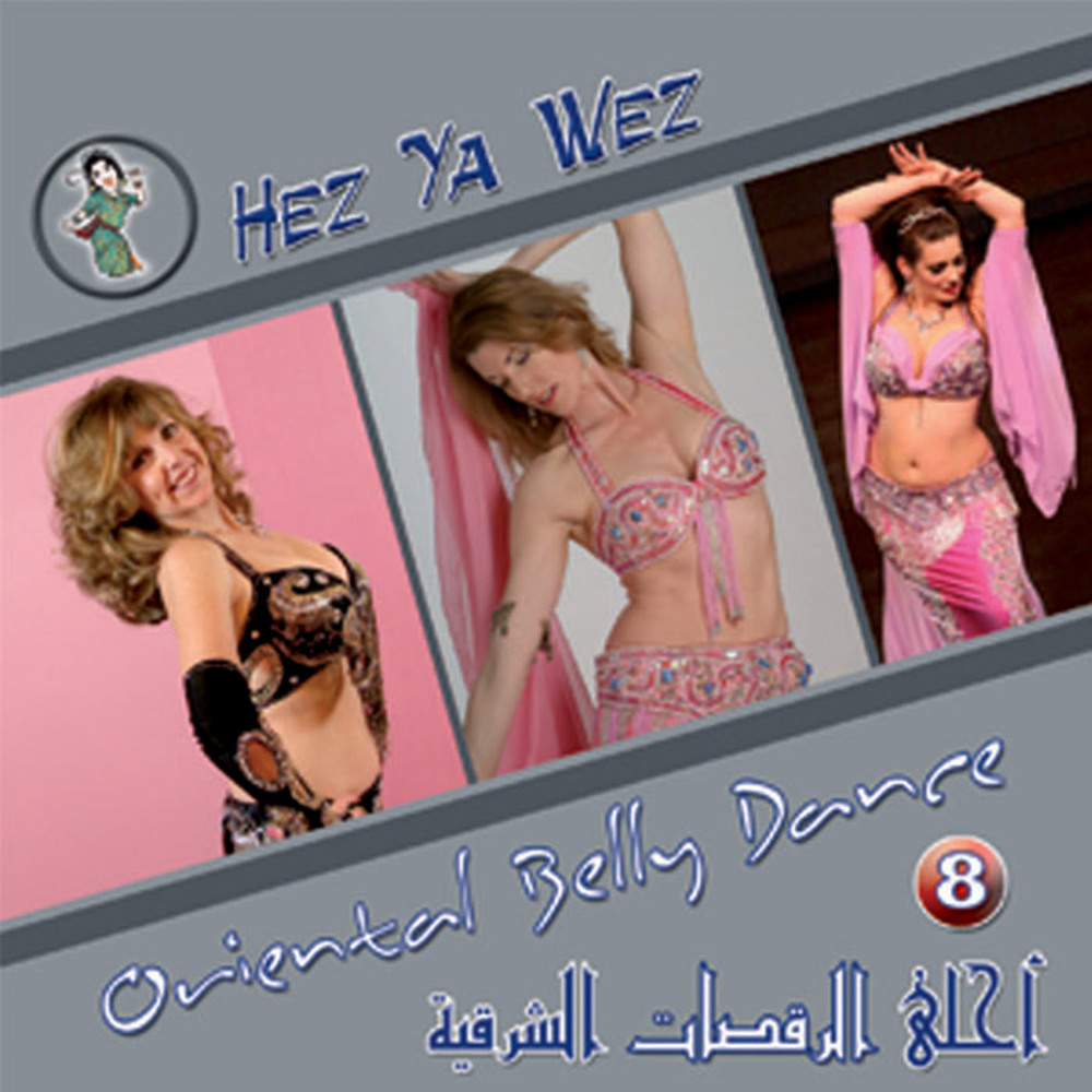 Hez Ya Wez (Oriental Belly Dance Vol 8 )/  VARIOUS ARTISTS      BUY IT
