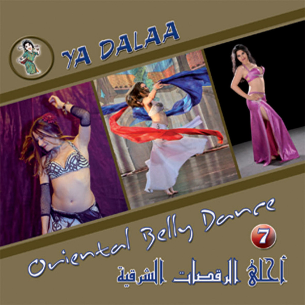 YA DALAA (Best Oriental Belly Dance Vol 7 )/  VARIOUS ARTISTS     BUY IT