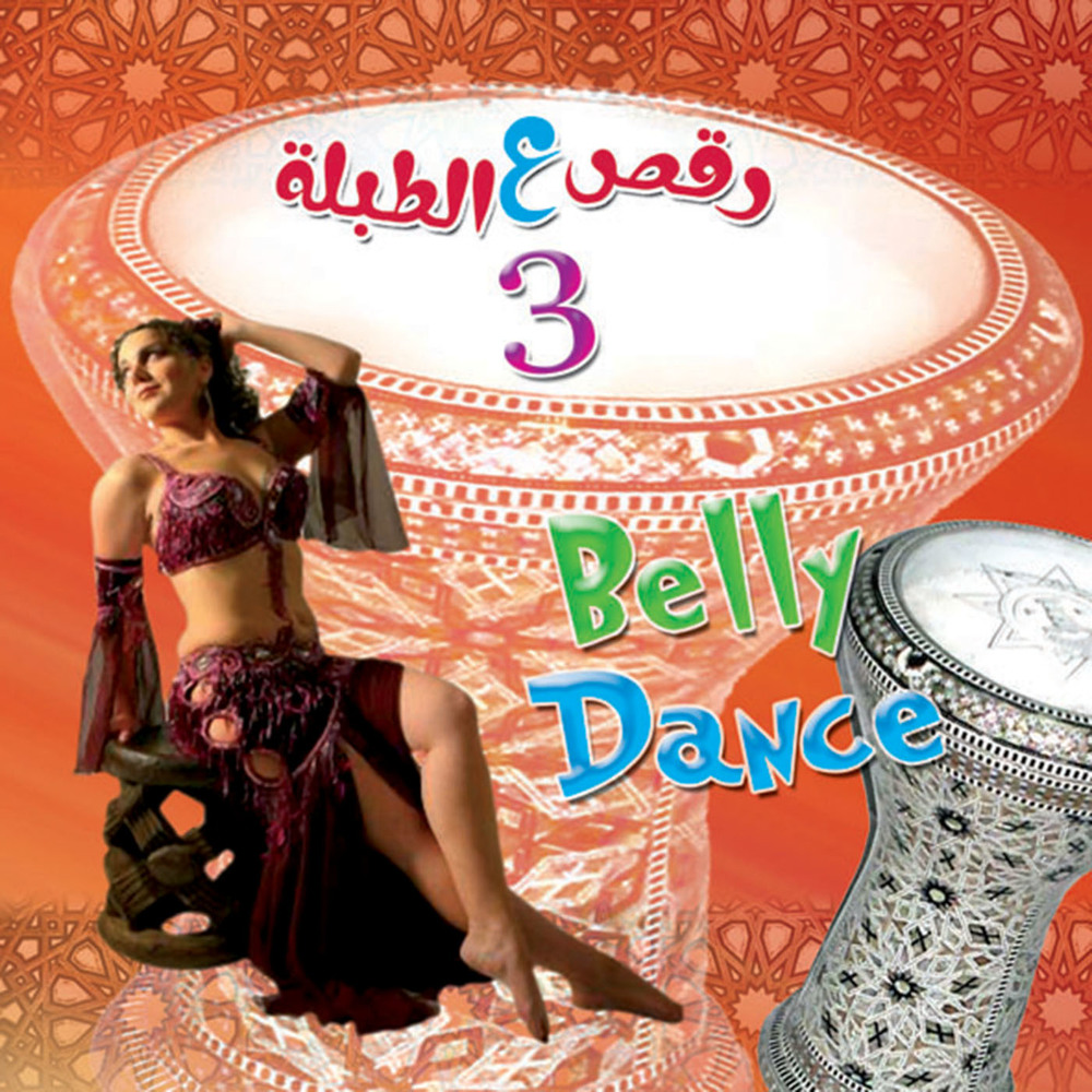 Raks Al Tabla 3/Ahmed Nasr Feat : Ramadan Plying Tabal  BUY IT