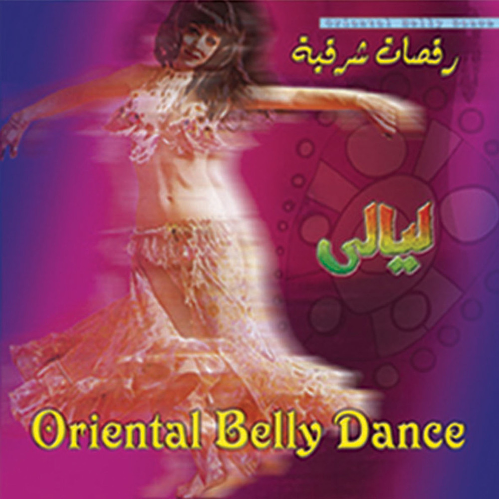 Oriental Belly Dance Laialy/Ibrahim ElSmahey  BUY IT