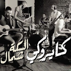 Sekka Shemal / CairoKee BUY IT