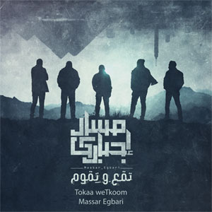 TOKAA WE TKOOM /by Massar Egbari   BUY IT