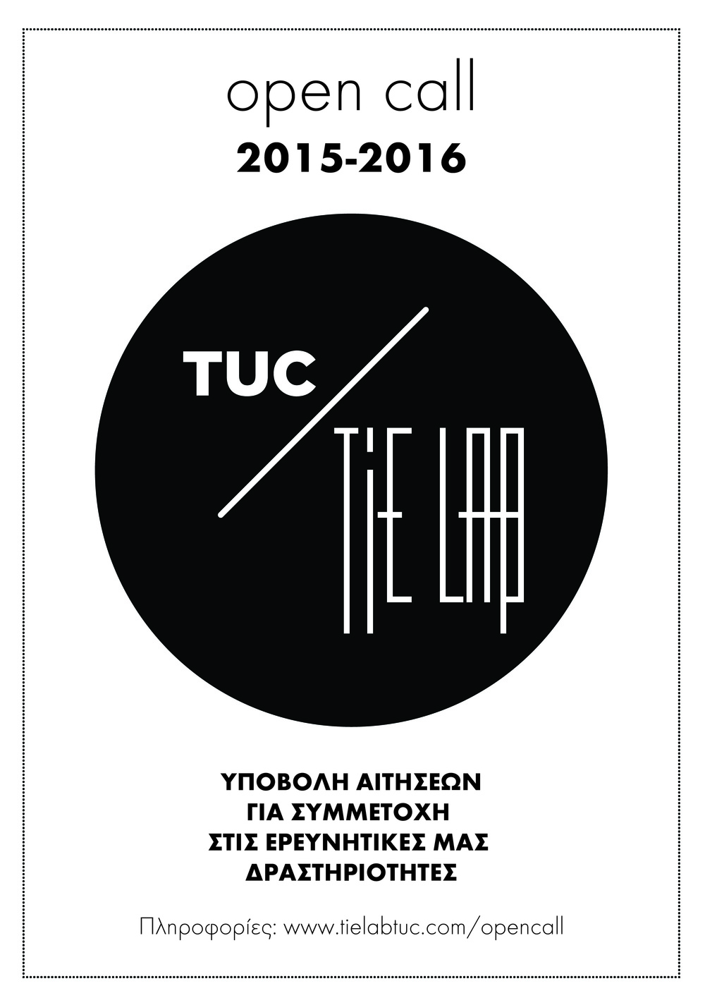 TUC_TIE_Lab_OpenCall_2015-16.jpg