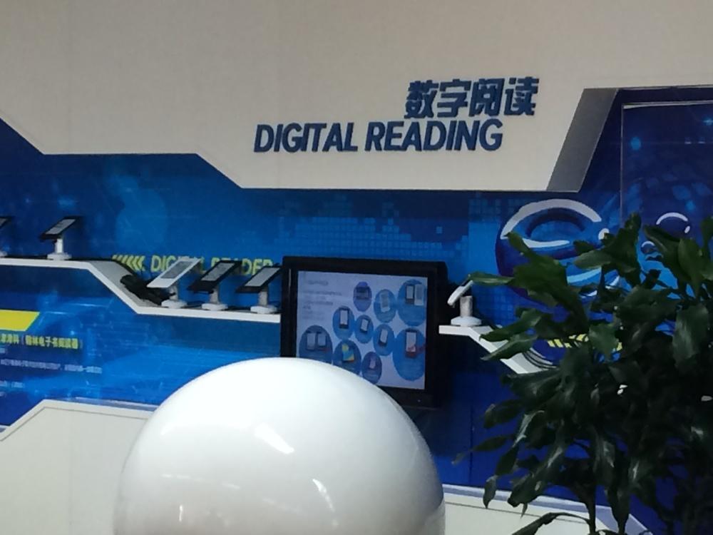 eReading Room Shanghai Lbrary
