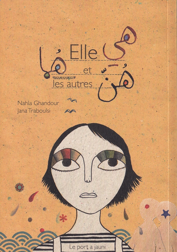 Heya Huma Hunna (She and the Others) by Nahla Ghandour and Janna Traboulsi