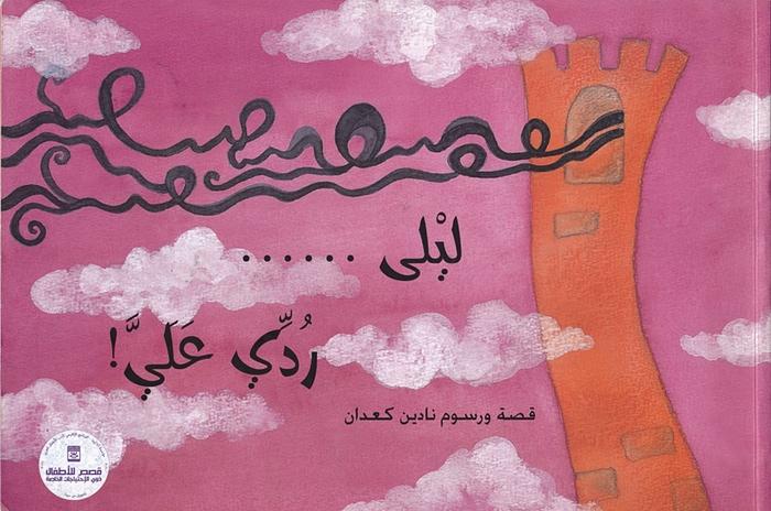Leila, Ruddi Allaya (Answer Me, Leila) by Nadine Kaadan