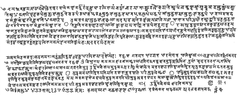 Sanskrit text of the Heart Sūtra, in the Siddhaṃ script. Replica of a palm-leaf manuscript dated to 609 CE. (public domain)