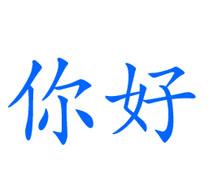 hola-en-chino.jpg