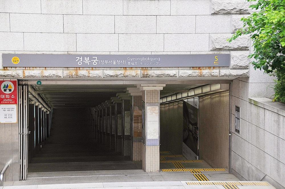 Gyeongbokgung_Subway_Seoul