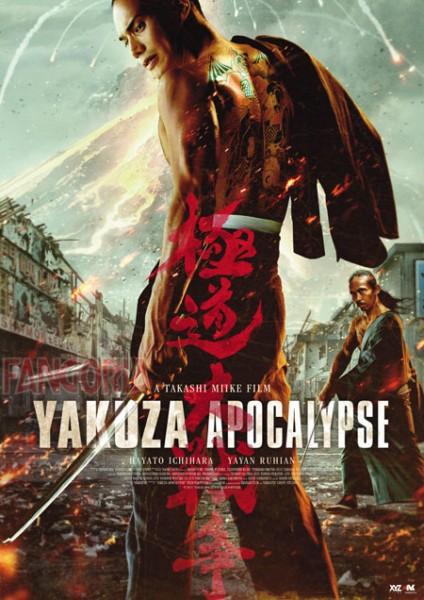 Yakuza Apocalypse.jpg